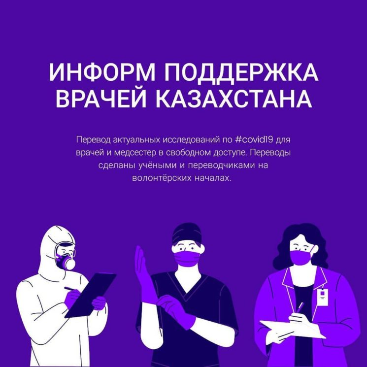 info-podderzhka-vrachej-kz-i-sng