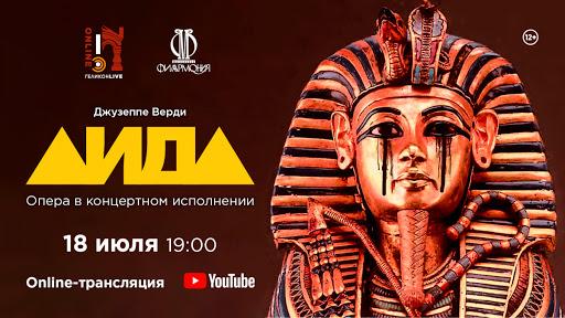 """Онлайн-трансляция оперы """"Аида"""""""